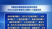 安徽省向蚌埠市转办中央生态保护督察回头看第十六批信访件