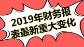 2019财务报表最新修订-4相同-18-19营业外收入营业外支出