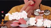 咀嚼音 | 飞碟糖+蛋白糖『浅浅』【有人声】【无字幕】