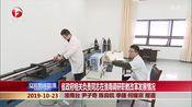 [安徽新闻联播]省政府相关负责同志在淮南调研职教改革发展情况