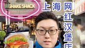 上海Shake Shack汉堡店初体验 | 和纽约的Shake Shack有什么不一样 | 上海网红店打卡