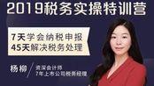 税务实操特训营 2.5一般纳税人特殊事项申报填写