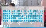 [新闻早报-吉林]长春市优质公办学校空余学位数公布