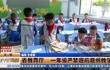 省教育厅:一年级严禁超前超纲教学