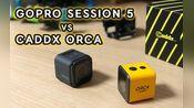 Caddx Orca vs Gopro Session 5 / 4k / 3寸机 / FreeStyle【FPV飞行】