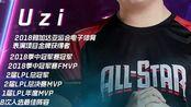 【UZI】2019海口全明星UZI个人全程,含红毯+采访+年度最佳下路颁奖+正赛+爆笑赛后采访