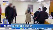 山东:小伙补办身份证 有心民警持续关注 母子分离20年后终相见
