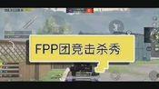 fpp团竞击杀秀,逐渐稳健五指全陀.
