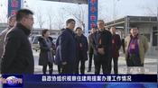 临邑新闻:县政协组织视察住建局提案办理工作情况