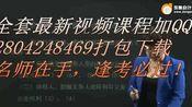 2018注册会计师CPA 考试 税法 东奥 视频