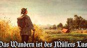 Das Wandern ist des Müllers Lust[磨坊主的快乐是远足][德国民歌][+英语歌词]