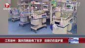 江苏徐州:国庆四胞胎有了名字 目前仍在监护室