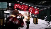 《gta5》国外大神制作安卓版高画质呈现!