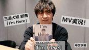 【大福饼家】三浦大知 新曲「I'm Here」MV实況!【中文字幕】