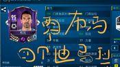 四个迪马利亚和两个b……【wei_chen】欧皇日记EP8 (FIFA足球世界)19.03.23