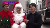 【胡鸿钧】【救妻同学会】花絮:思朗遇聖誕趣怪綁匪