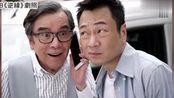 黎耀祥:在香港发展有限在内地发展无限,我所有的角色都不是很好