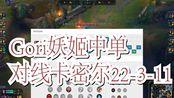 【rank存档1217】skt.gori妖姬中单22.3.11