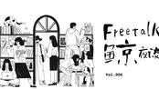 Freetalk 鲸夜谈 Vol.6 书店的工作