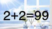 考考你的智商,奥数2+2=99如何能成立?聪明的学霸需要多久做出呢?