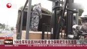驻鄂部队官兵开106台军车运送285吨物资,全力保障武汉市民生活