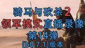 《骑马与砍杀2》领军模式直播录像第14弹-[b0.7.1]版本