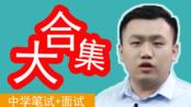 【睡前课程·大合集】2019教师资格证-中学(笔试+面试)