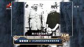经典传奇:蒋介石突然前往北平,检查报告现实肝无异常