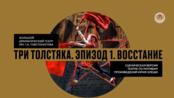 【戏剧】 三个胖子 | 安德烈·莫古奇(Andrey Moguchy)