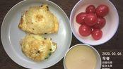 2020年3月6日-早餐-挂面包蛋配圣女果配咖啡