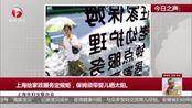 上海市妇女联合会:上海给家政服务定规矩,