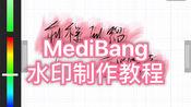 【MediBang水印制作教程/新手】