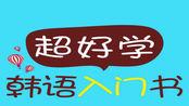 韩语学习教程:零基础入门韩国人口语当中常用的流行韩语词汇