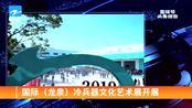 国际(龙泉)冷兵器文化艺术展开展