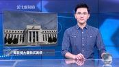 中国减持193亿美元美债!创18个月最大规模,美联储却不断购买?