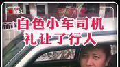 小车司机礼让行人反被交警拦下出示驾驶证,是要罚款还是怎么地?