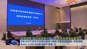 黄强主持召开河南省开封宋都古城保护与修缮工作领导协调机制第一次会议