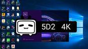 激进版魔灯固件!!!5d2RAW视频后期教程,2021年能否再战?