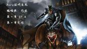 〓Nero游戏实况〓《蝙蝠侠: 内敌》第二章 EP.4(第二章完结)
