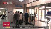 [特别关注-北京]慢性疼痛及时就诊无需忍耐