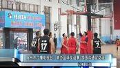 宿州市广播电视台:举办篮球友谊赛 加强沟通促交流
