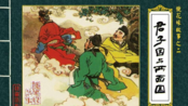 《镜花缘》古代神魔故事《君子国与两面国》(下)清代李汝珍创作