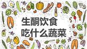 【RuledMe】生酮饮食吃什么蔬菜?