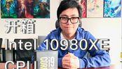 术业有专攻-2020年初桌面级最强CPU - intel i9 10980XE开箱 intel CPU 中央处理器【亚瑟斯洛歌 ArthurSlog】