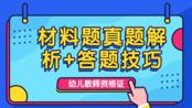 【2019教师资格证笔试】材料题真题解析+答题技巧