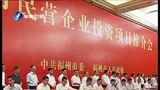 [福建卫视新闻]福州市举办民营企业投资项目推介会