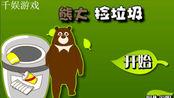 熊出没之夏日连连看熊大冒险亲子游戏 熊大捡垃圾