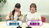 2020-01-04 09:30 藤咲彩音と髙橋彩音のあさやね!
