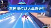 QQ飞车:刘明轮着超几次车以后,t3一个小擦最后暴天甲获胜!