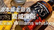 暴龙雪茄威士忌玩家|1783 EvanWilliams 爱威廉斯波本威士忌
